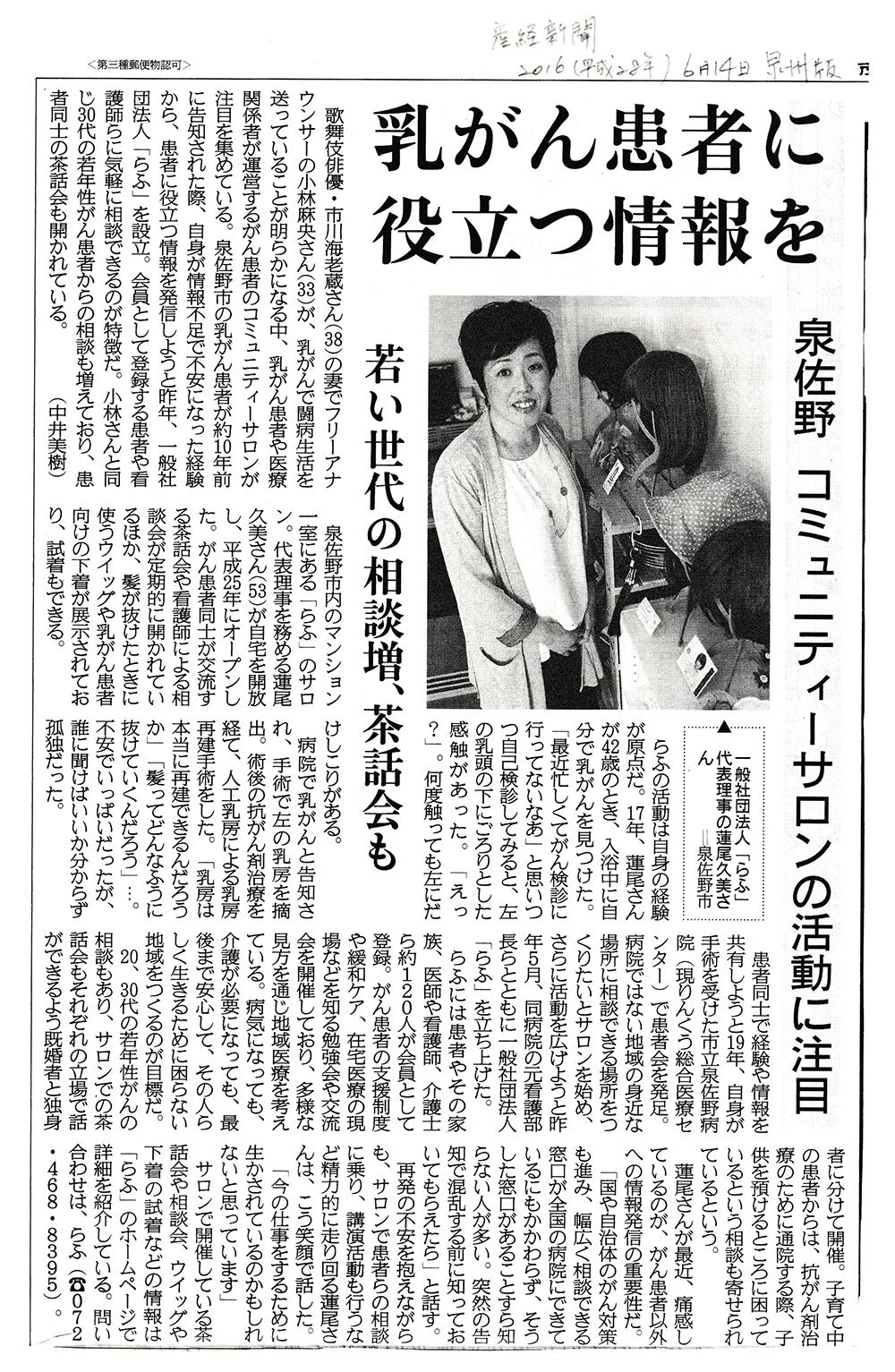 2016.6.14産経新聞掲載記事